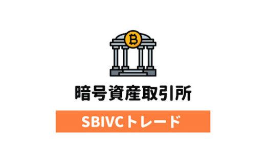 【取引所】SBIVCトレードとは?メリットや口コミを解説