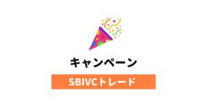 SBIVCトレードのキャンペーン