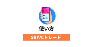 SBIVCトレードの使い方
