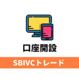SBIVCトレードの口座開設・登録