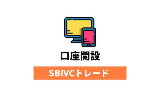 SBIVCトレードの口座開設方法。SBIグループの暗号資産取引所の登録手順を解説