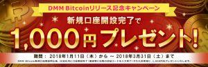 DMMビットコインの新規キャンペーン