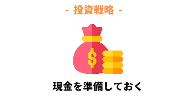 金融危機に備えて、現金を準備しておくという戦略
