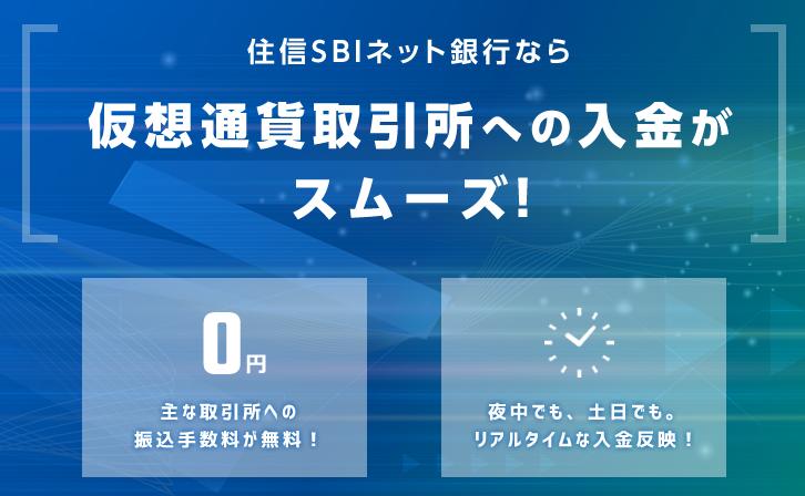 住信SBIネット銀行は仮想通貨投資に必須な銀行