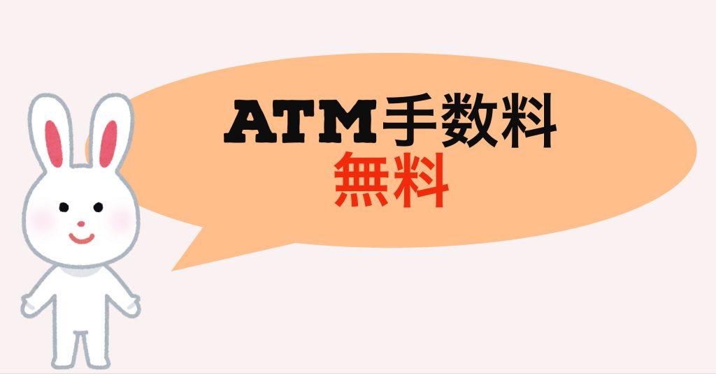 住信SBIネット銀行はATM手数料無料
