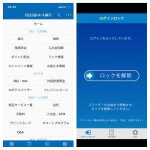 住信SBIネット銀行のスマホアプリ