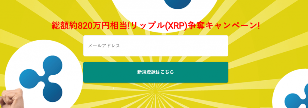 bitbankのリップル取引量キャンペーン