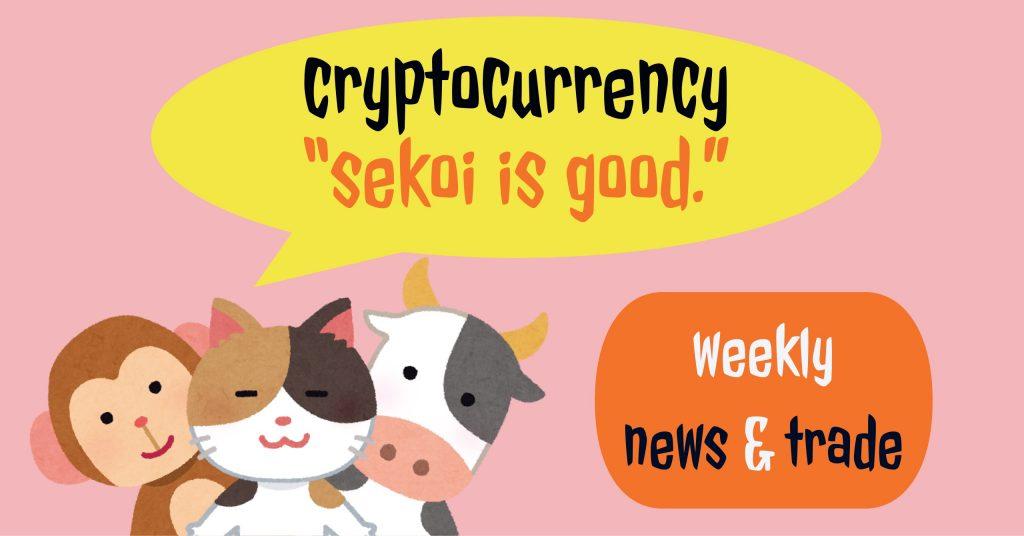 仮想通貨のニュースと出来事