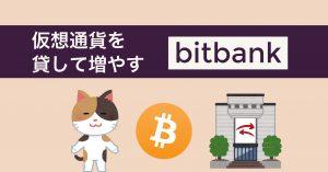 bitbankで仮想通貨を貸して増やす
