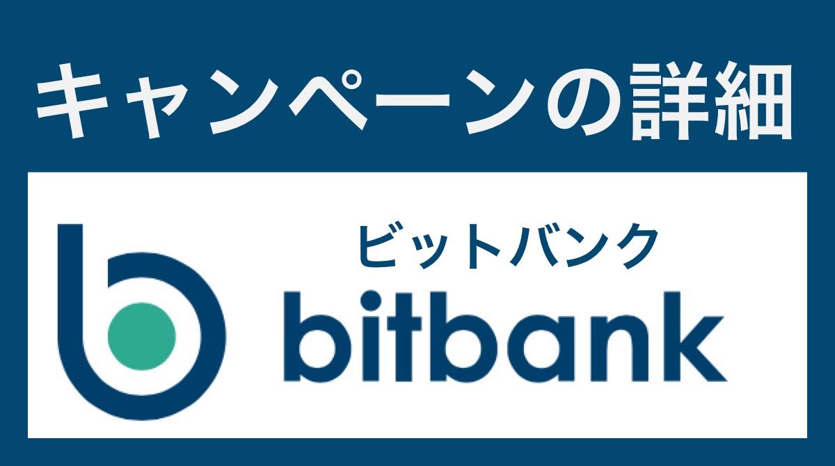 bitbankのキャンペーン