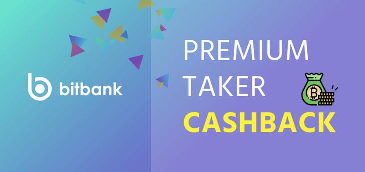 bitbankプレミアムテイカーキャッシュバックキャンペーン