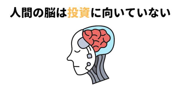 人間の脳は投資に向いていない
