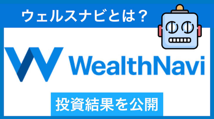 ウェルスナビの詳細や投資結果
