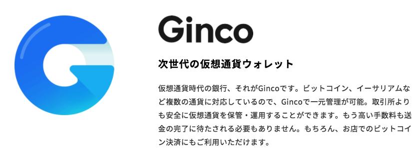 モバイルウォレットのGINCO