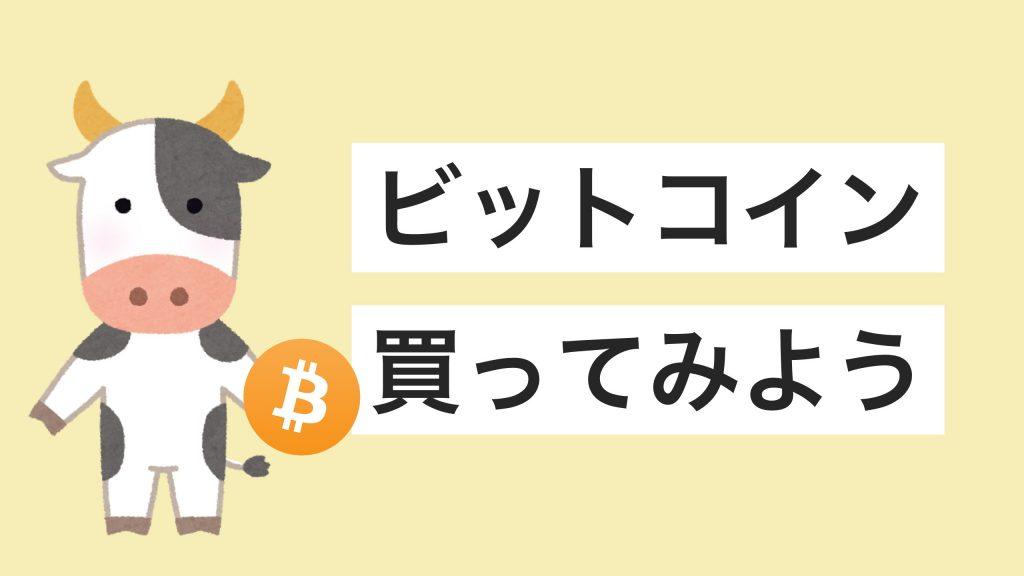 ビットコインを買ってみよう