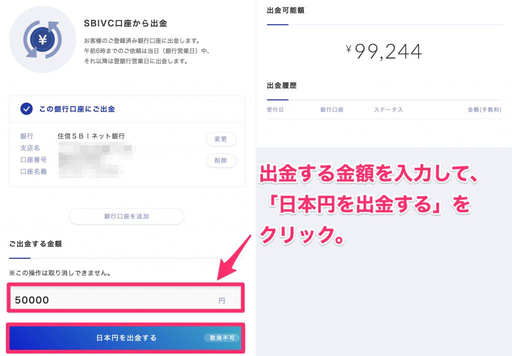 SBIバーチャルカレンシーズから日本円を出金するやり方