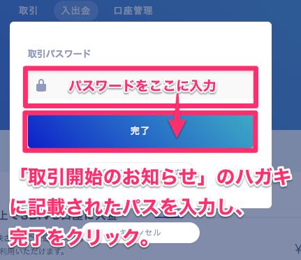 SBIVCへ日本円を入金する方法