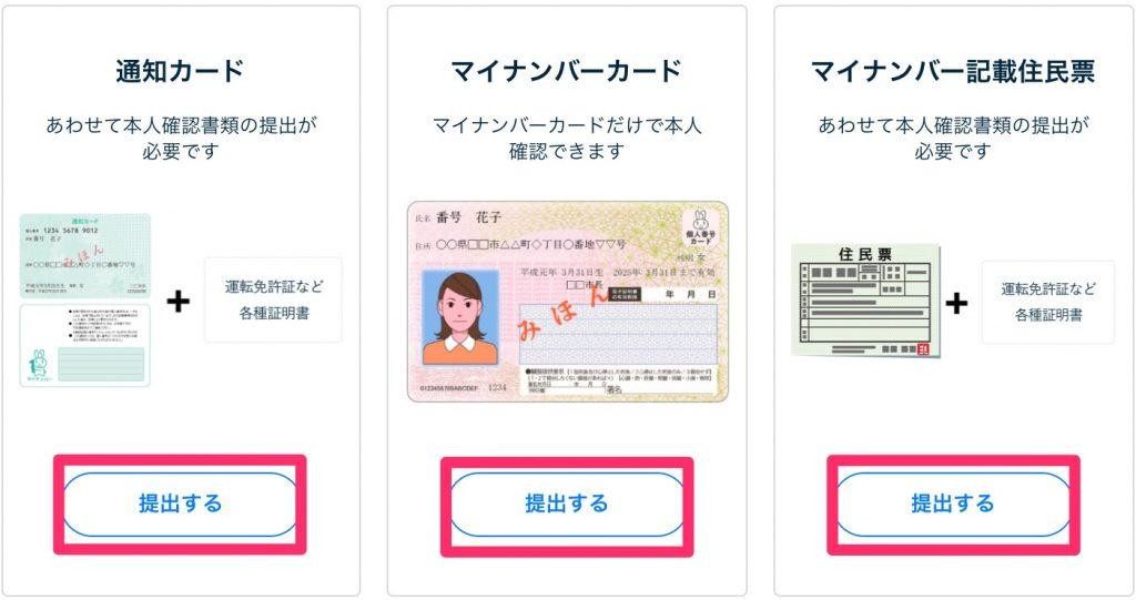 マイナンバーカードと身分証をTHEO(テオ)へアップロード