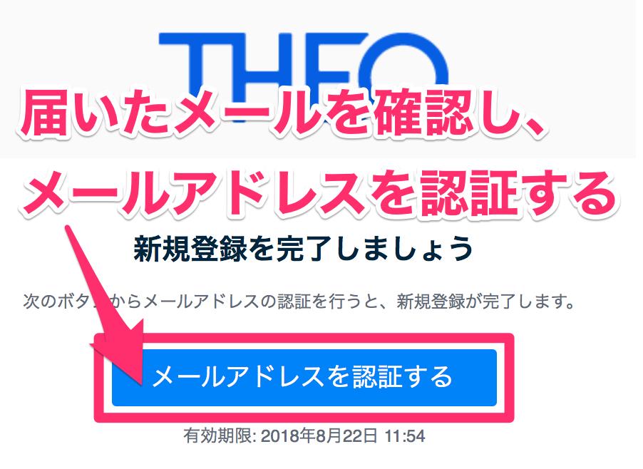 【THEO】メールアドレスを認証する