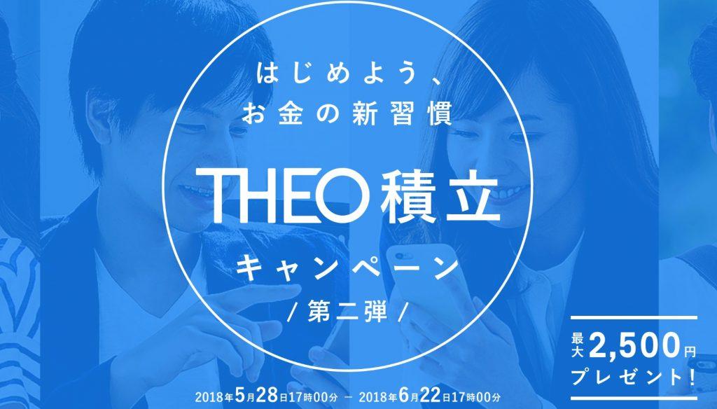THEO(テオ)の積立キャンペーン第二弾