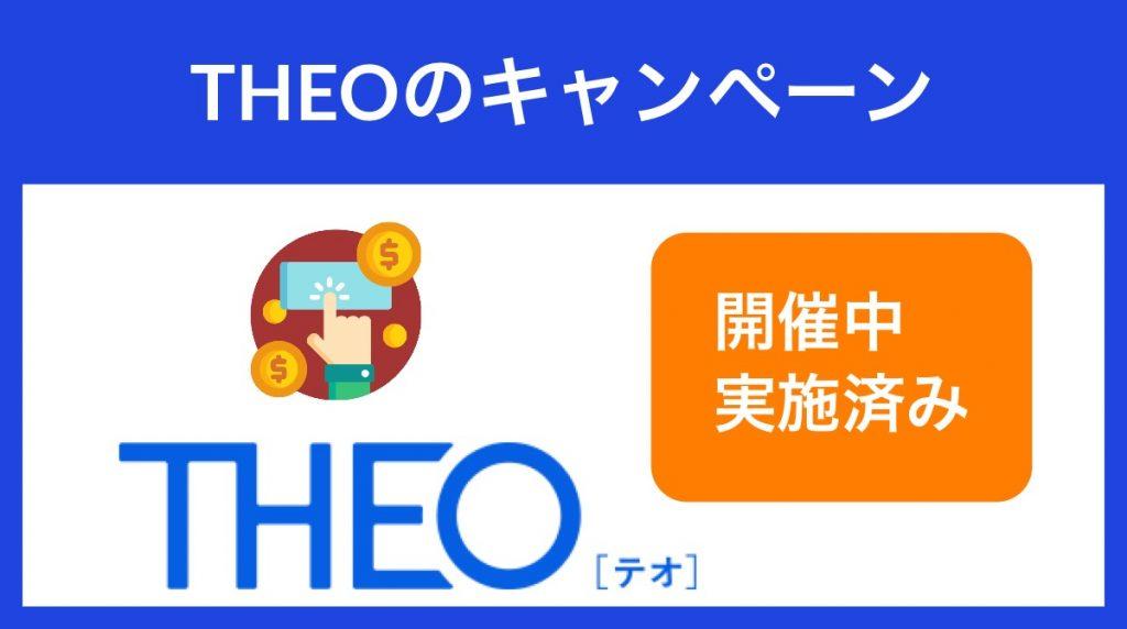 THEO(テオ)のキャンペーン