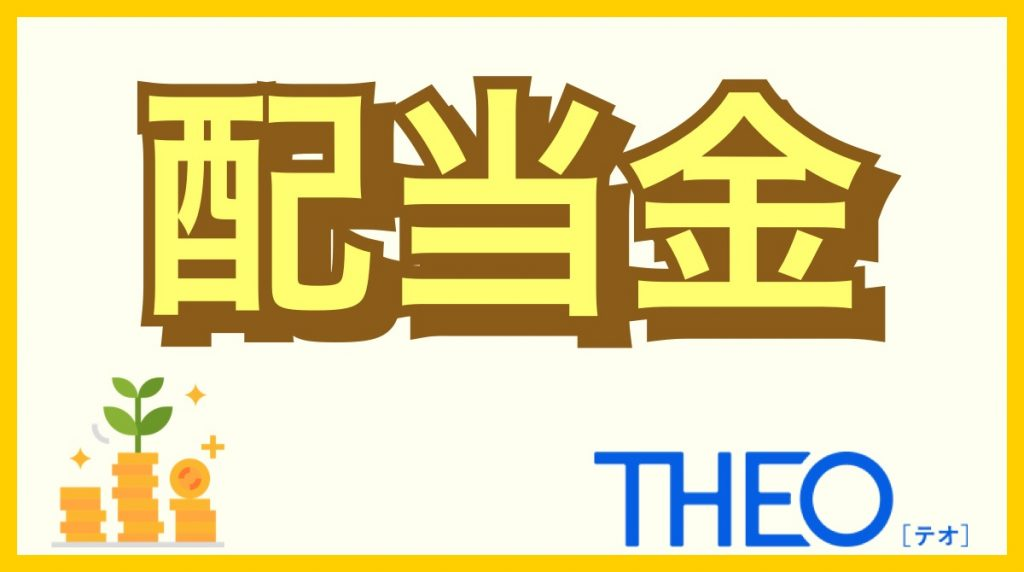 THEO(テオ)の配当金(分配金)の合計