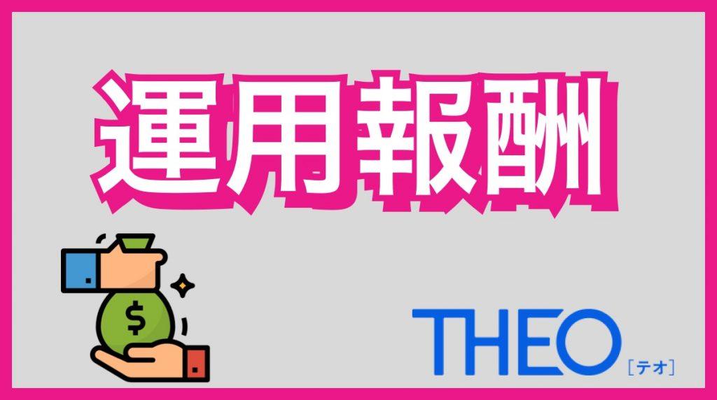THEO(テオ)の運用報酬(手数料)
