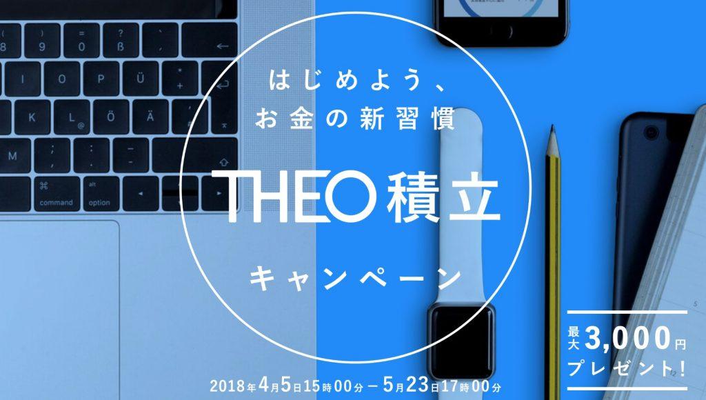 THEO(テオ)の積立キャンペーン第一弾