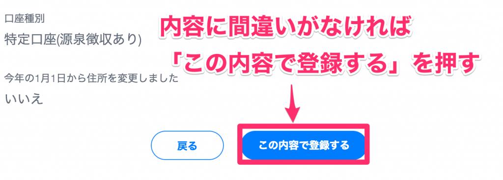 THEOのユーザー登録で入力した内容を確認する2