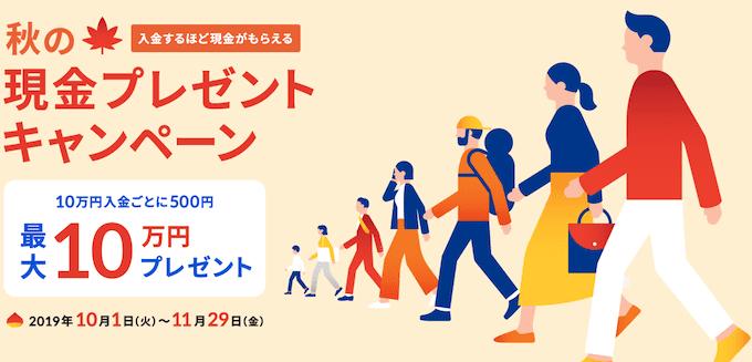 THEO(テオ)秋の入金プレゼントキャンペーン