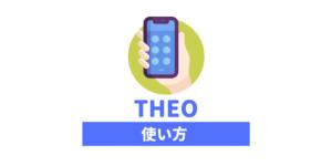 THEO(テオ)の使い方