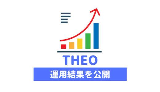 THEO(テオ)へ投資した結果・配当金(分配金)・手数料をブログで公開!