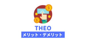 THEO(テオ)のメリット・デメリット・口コミ