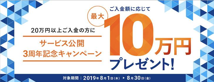 WealthNavi(ウェルスナビ)10万円プレゼントキャンペーン