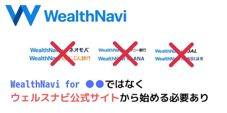 wealthnavi for キャンペーン対象外