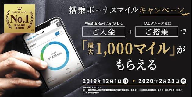 ウェルスナビ for JALの搭乗ボーナスキャンペーン