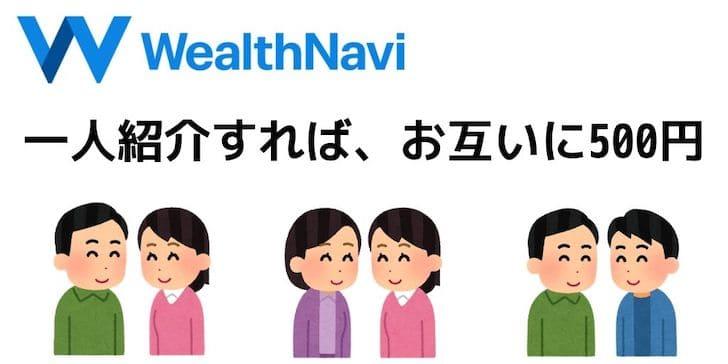ウェルスナビ紹介・招待キャンペーン