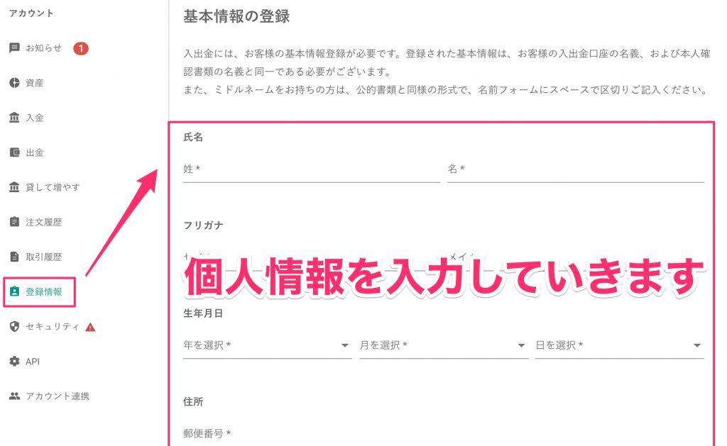 bitbankで個人情報の登録