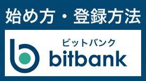 bitbank(ビットバンク)の始め方・登録方法