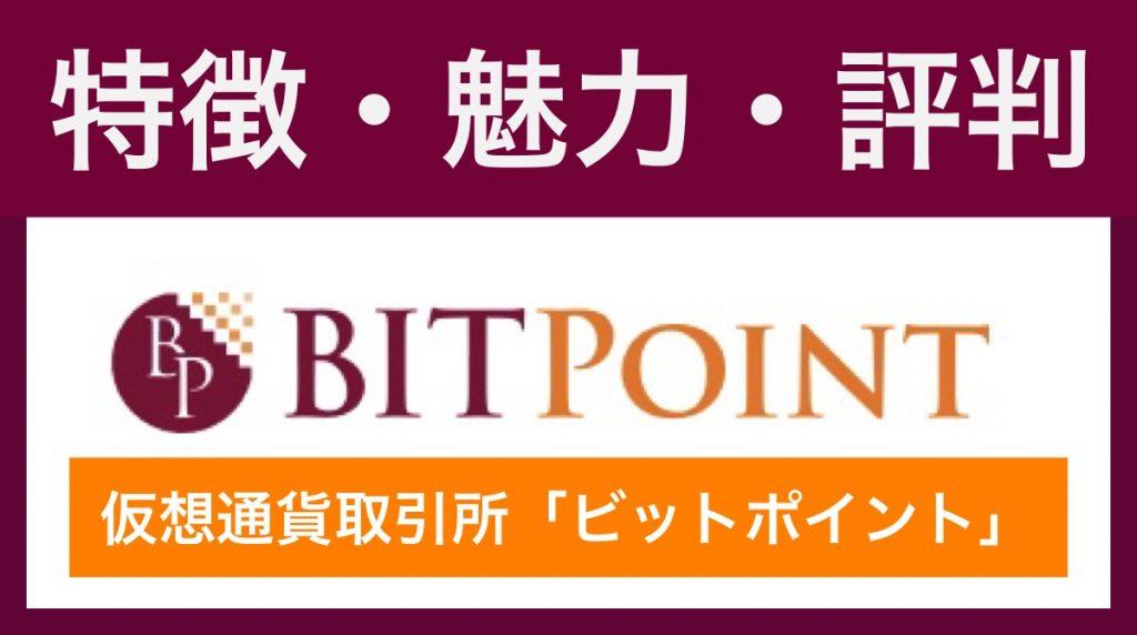 bitpoint(ビットポイント)