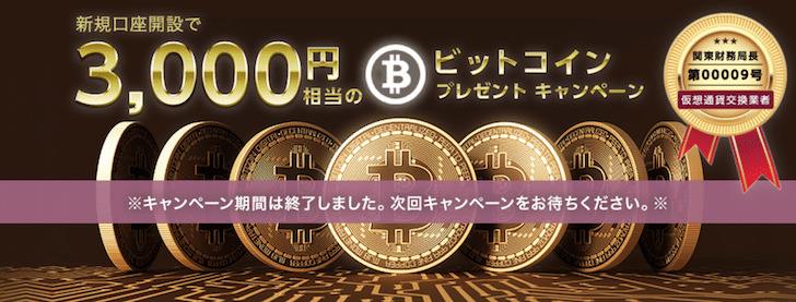 bitpointビットコインプレゼントキャンペーン