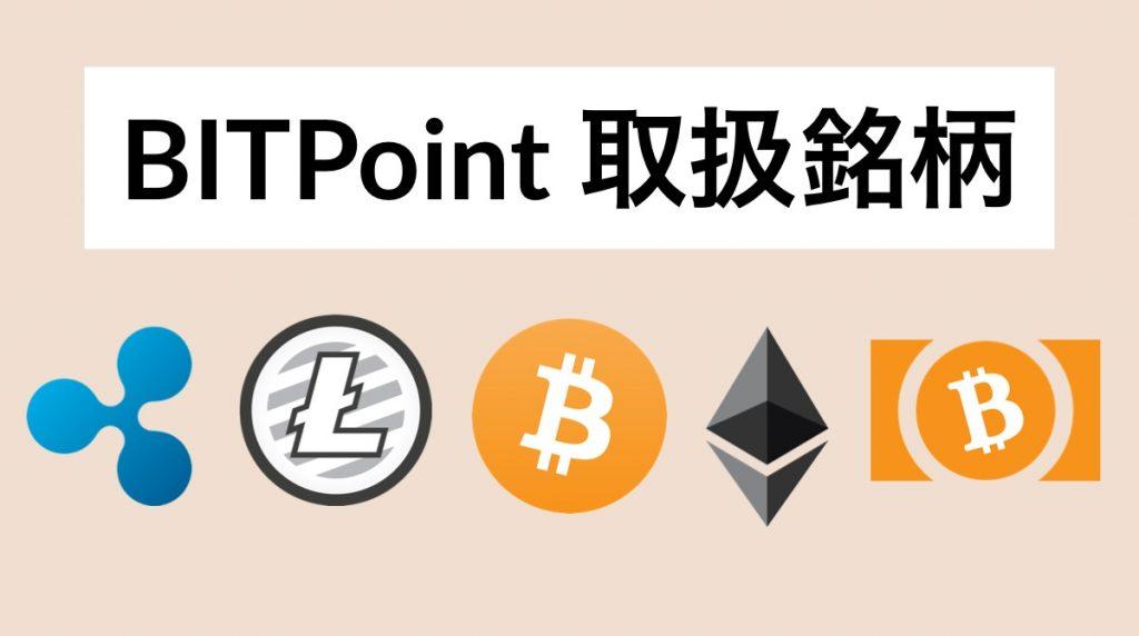 BITPointの取り扱い仮想通貨銘柄