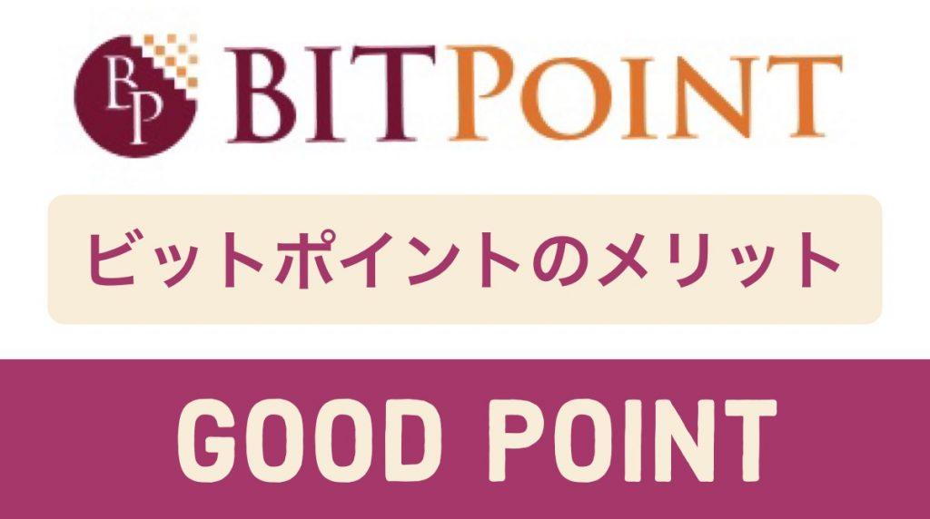 BITPoint(ビットポイント)のメリット