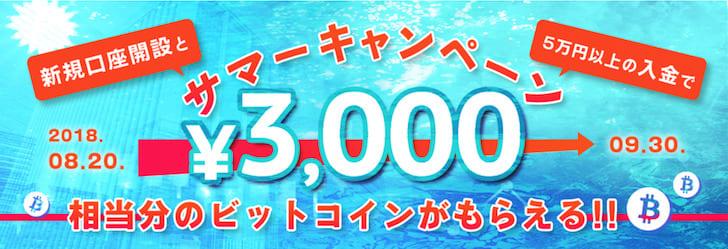 bitpointで3000円もらえるサマーキャンペーン