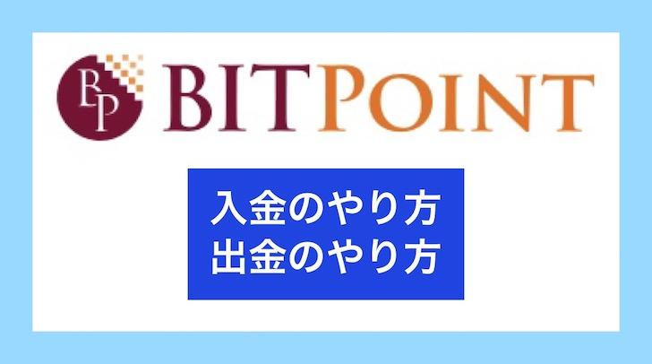 BITPoint(ビットポイント)の入出金のやり方