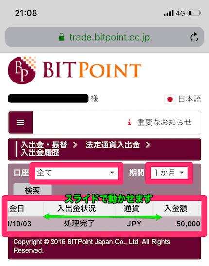 bitpointの入出金履歴の見方
