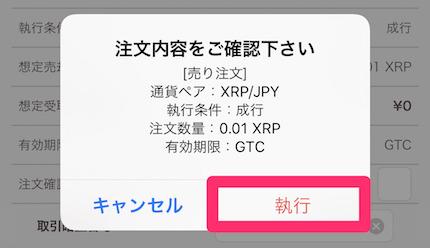 bitpointリップル売却確認画面