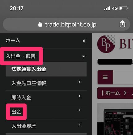 bitpointの出金方法