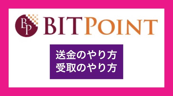 BITPoint(ビットポイント)の送受信のやり方