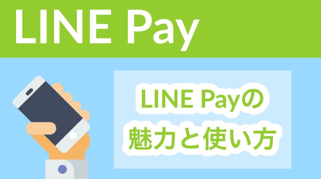 LINE Pay(ラインペイ)